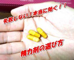 精力剤の選び方
