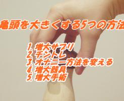 亀頭を大きくする方法