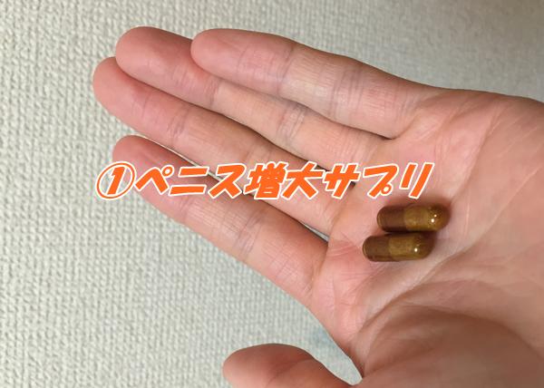 亀頭を大きくする方法 精力剤