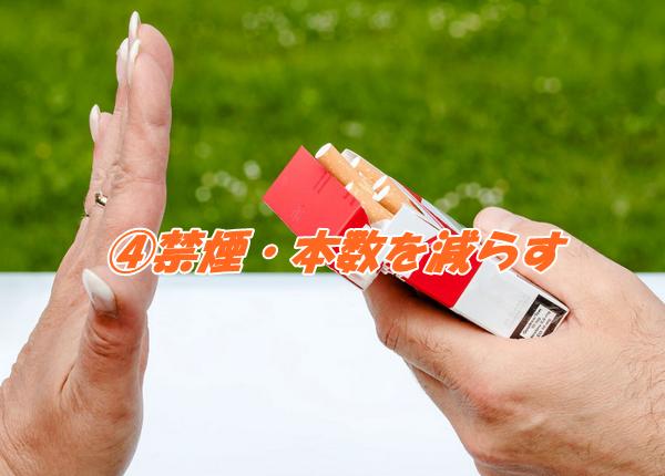 亀頭を大きくする方法 禁煙