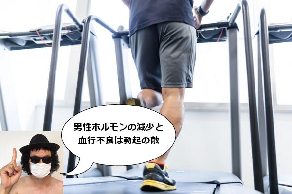 精力剤 生活習慣の改善