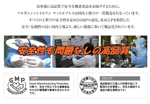 「アルギニンxシトルリン」マッスルプレス 副作用