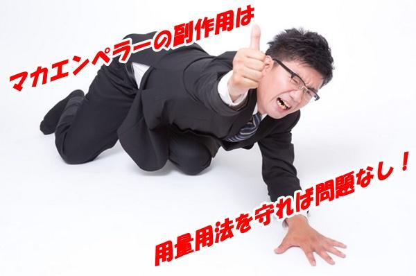マカエンペラー 副作用