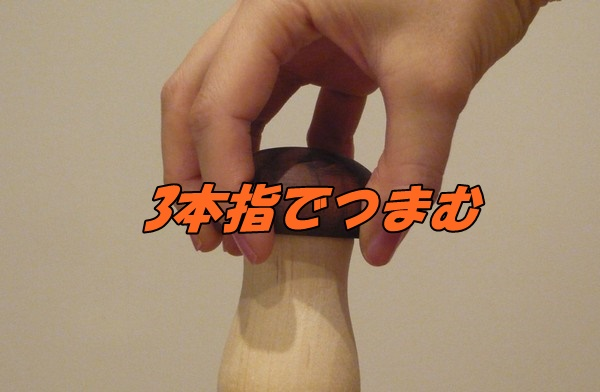 亀頭オナニー 3本指