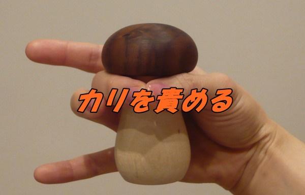 亀頭オナニー カリ