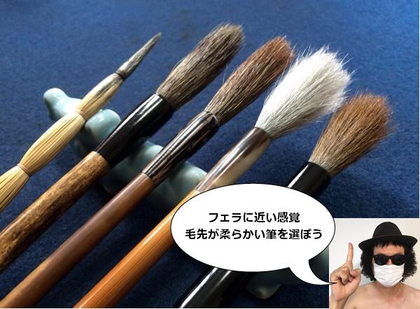 亀頭オナニー 筆