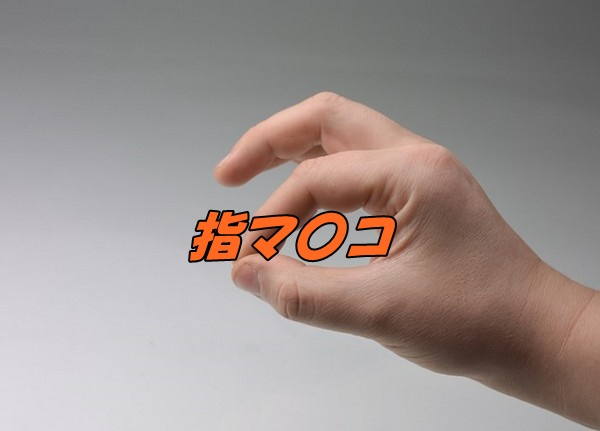亀頭オナニー 指マンコ