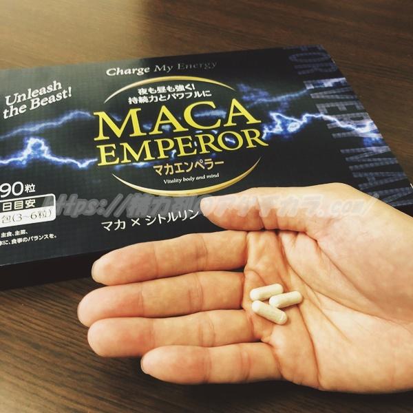 マカエンペラー 効果