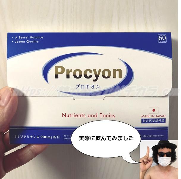 プロキオン 効かない
