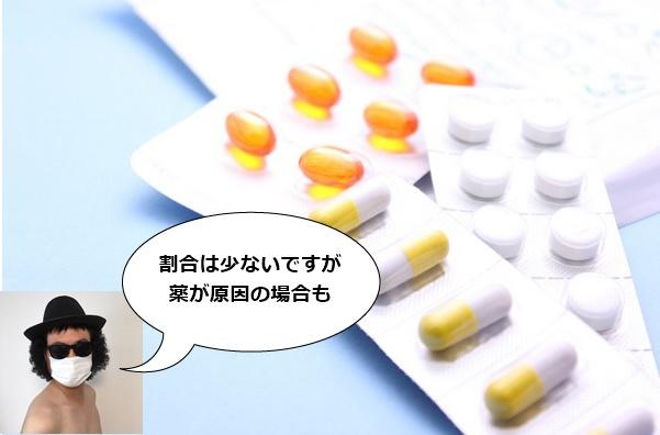 薬剤性 ED