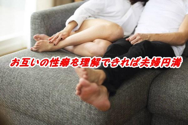 性癖 夫婦円満