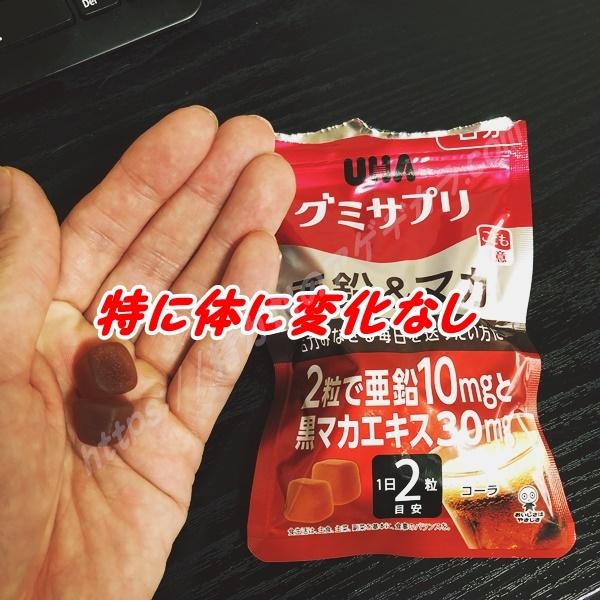 グミサプリ 亜鉛&マカ 効果