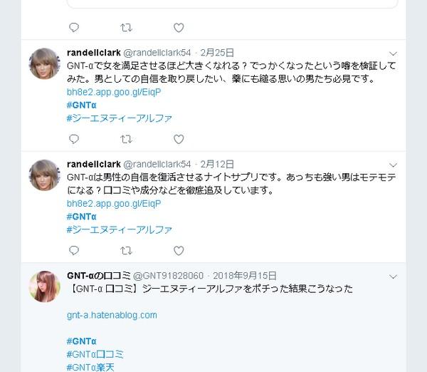 GNT-α ツイッター 口コミ